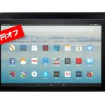 Kindle-Fire10-Sale-4700yen-off.jpg