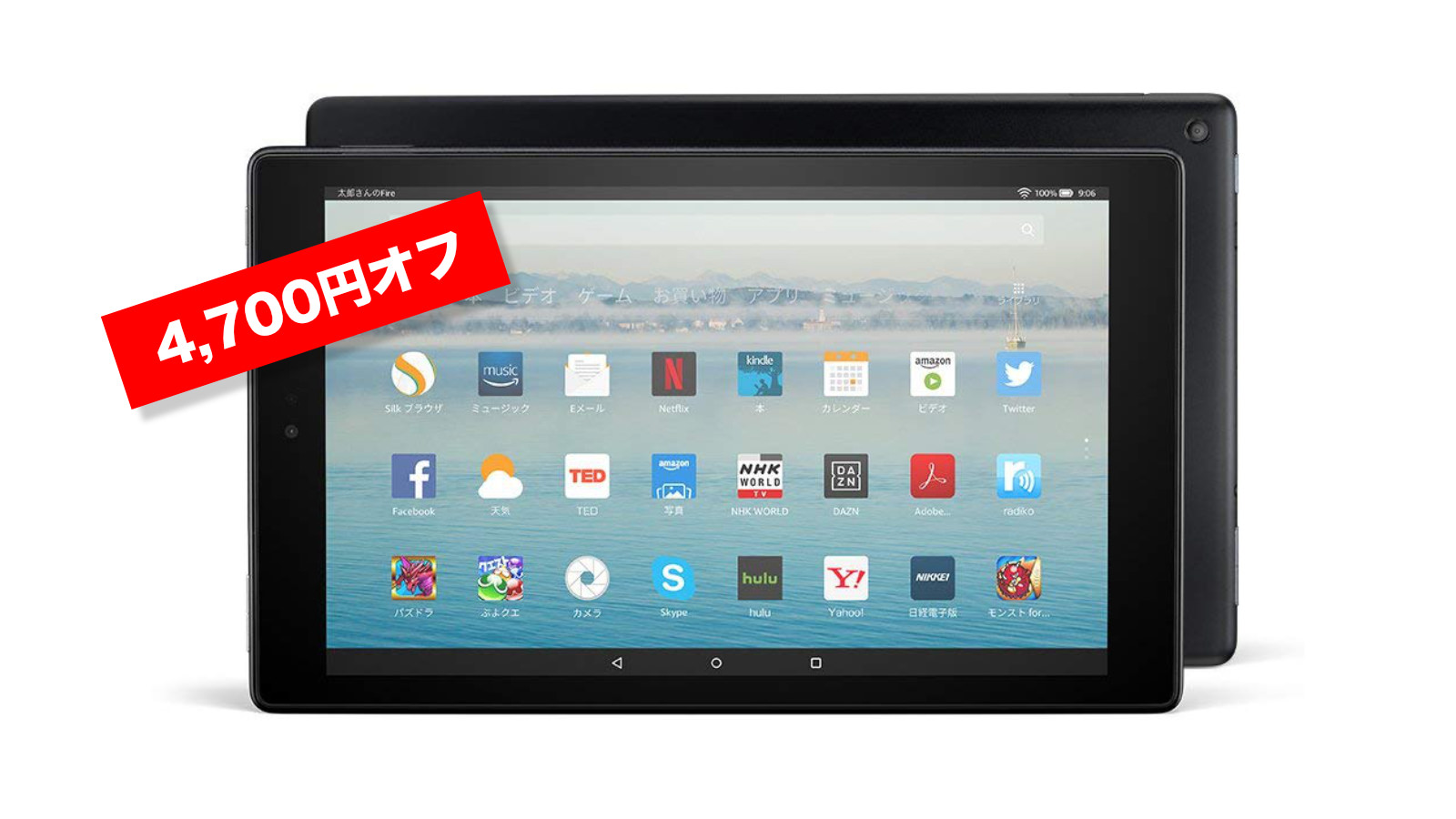 Kindle Fire10 Sale 4700yen off