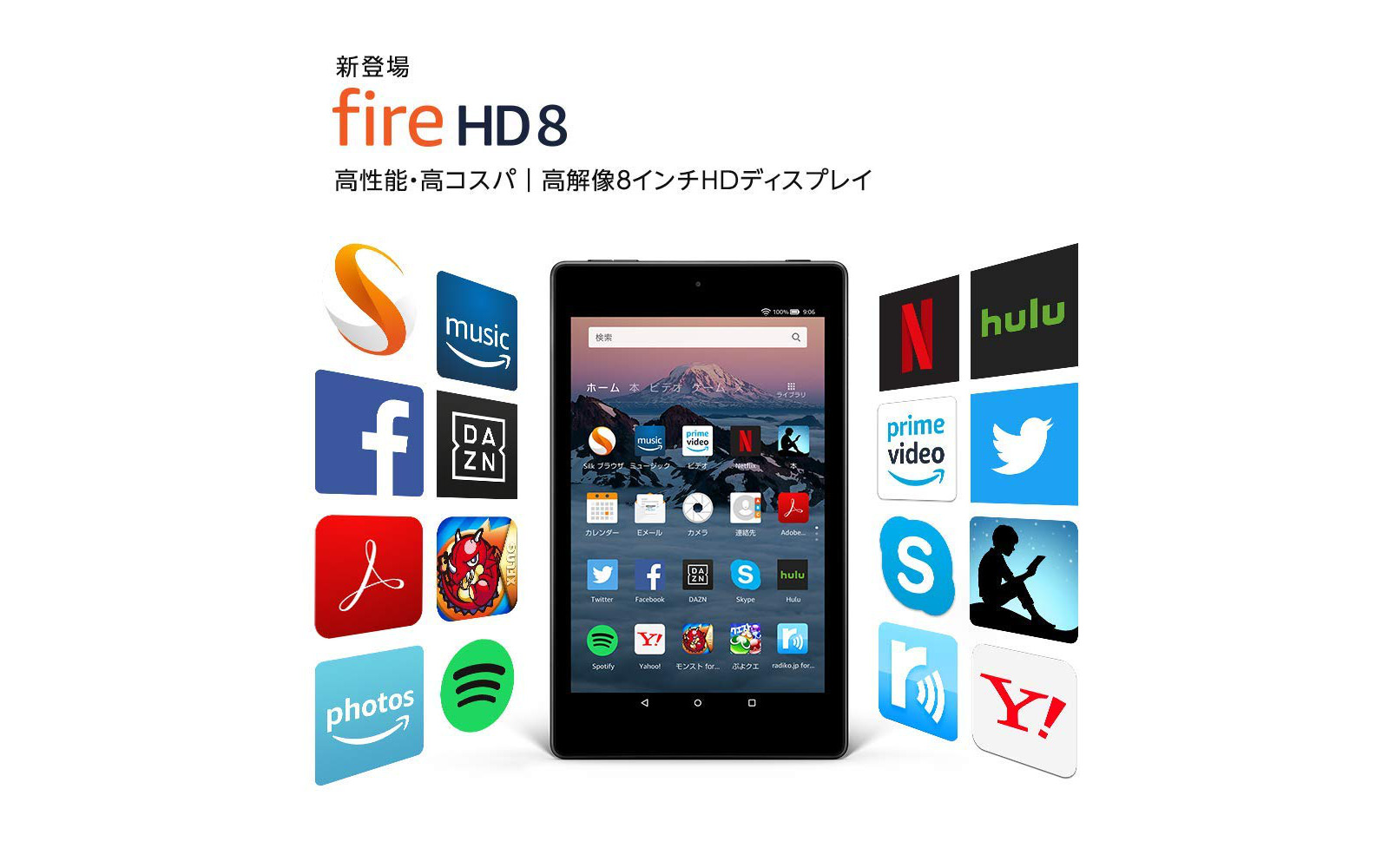 New Fire HD 8 tablet