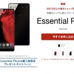 Rakuten-Essential-Phone.jpg