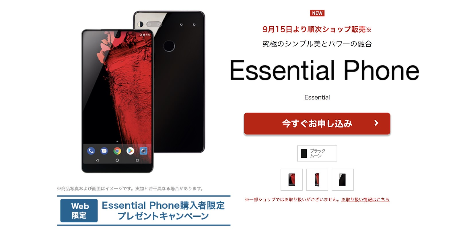 Rakuten Essential Phone