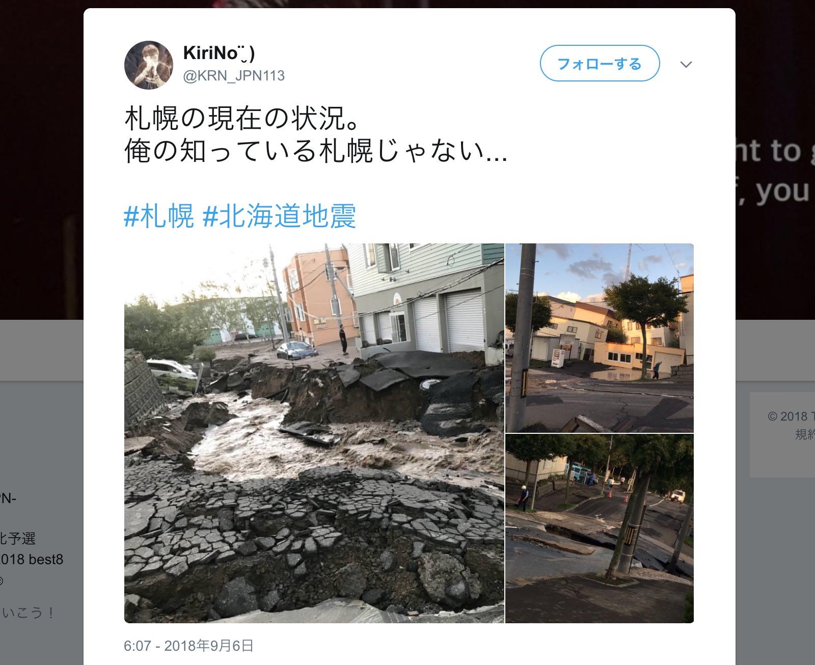 Sapporo-Hokkaido-Earthquake.jpg