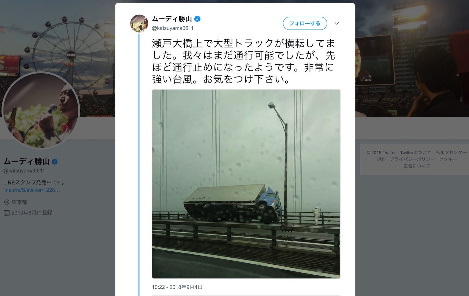 Truck falls over seto bridge