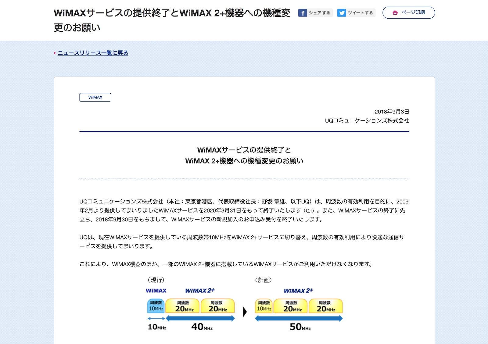 UQ-Mobile-ending-imax-service.jpg