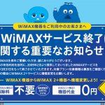 WiMAX-Ending.jpg