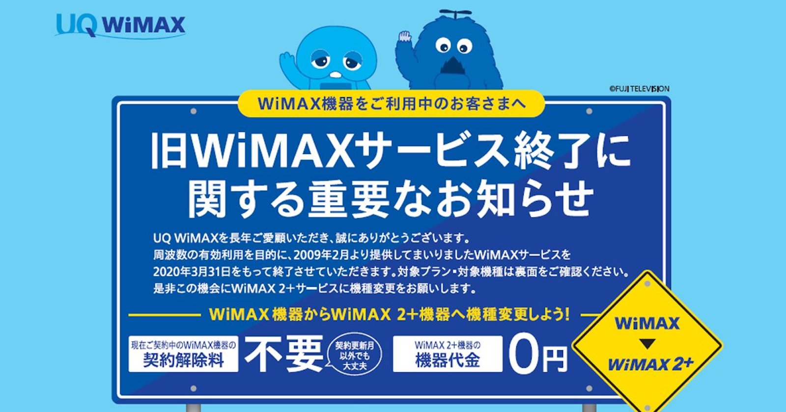 WiMAX Ending