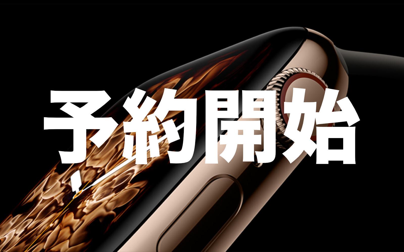 Apple watch series 4 preorder