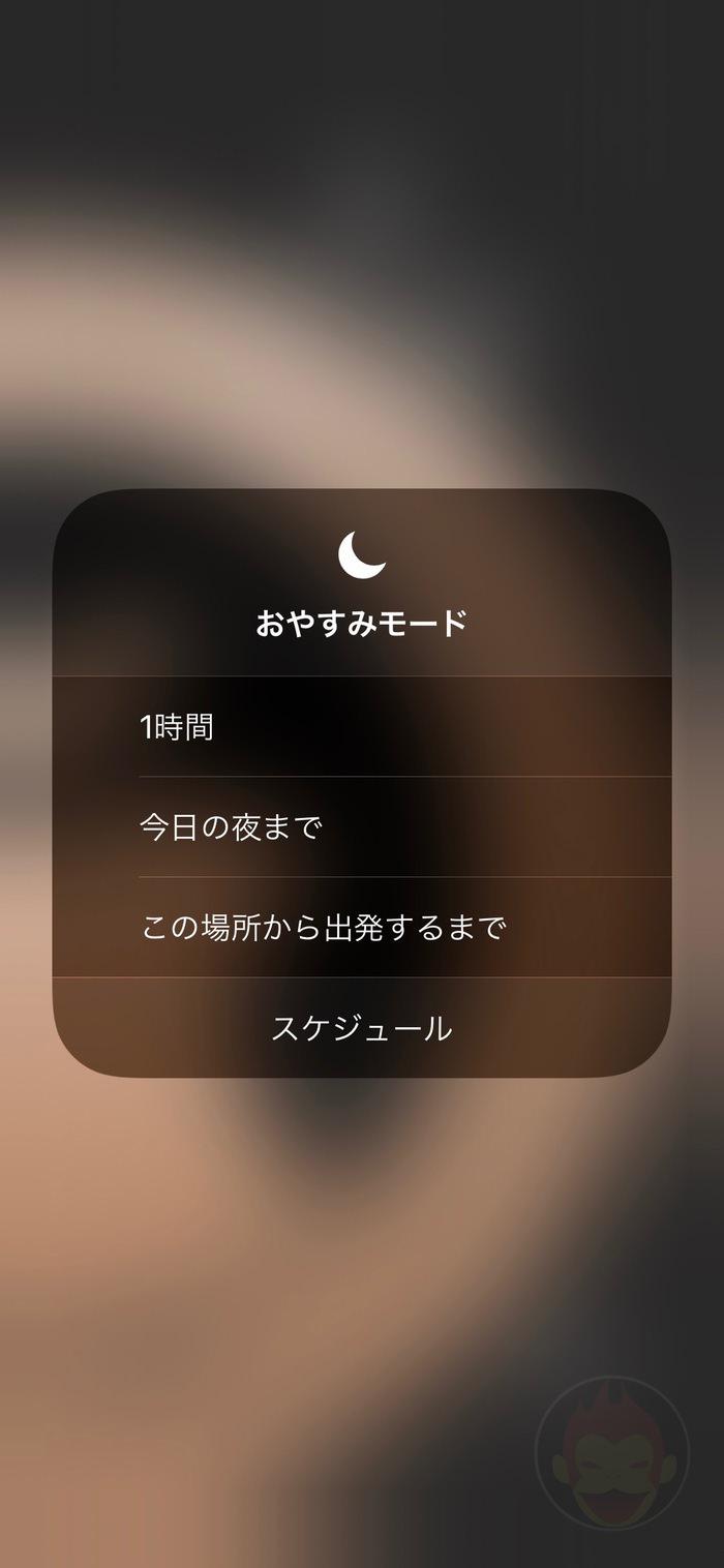 IOS12 Do not disturb mode control center 01