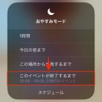 iOS12-Do-not-disturb-mode-settings-01-2.jpg