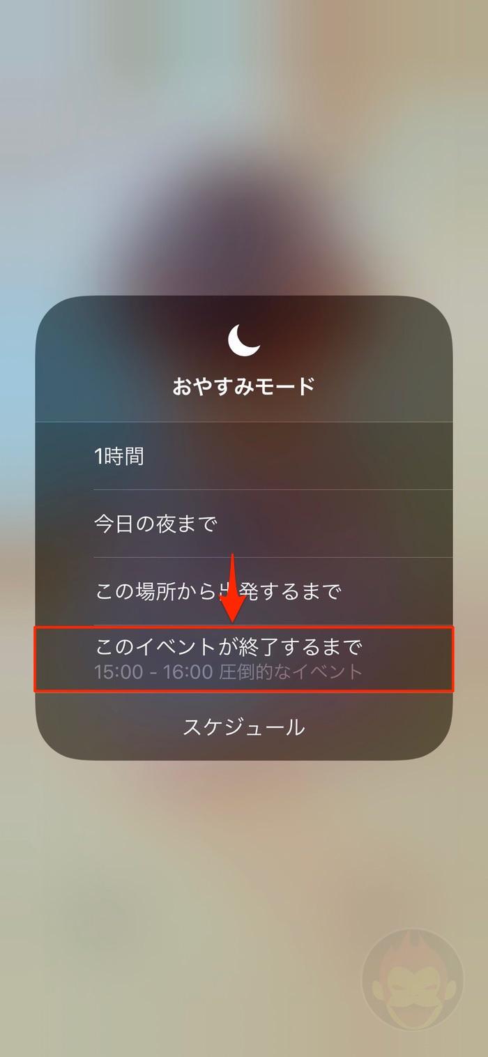 IOS12 Do not disturb mode settings 01 2
