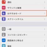 iOS12-Do-not-disturb-mode-settings-02-2.jpg