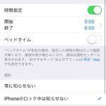 iOS12-Do-not-disturb-mode-settings-03.jpg
