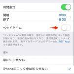 iOS12-Do-not-disturb-mode-settings-03-2.jpg