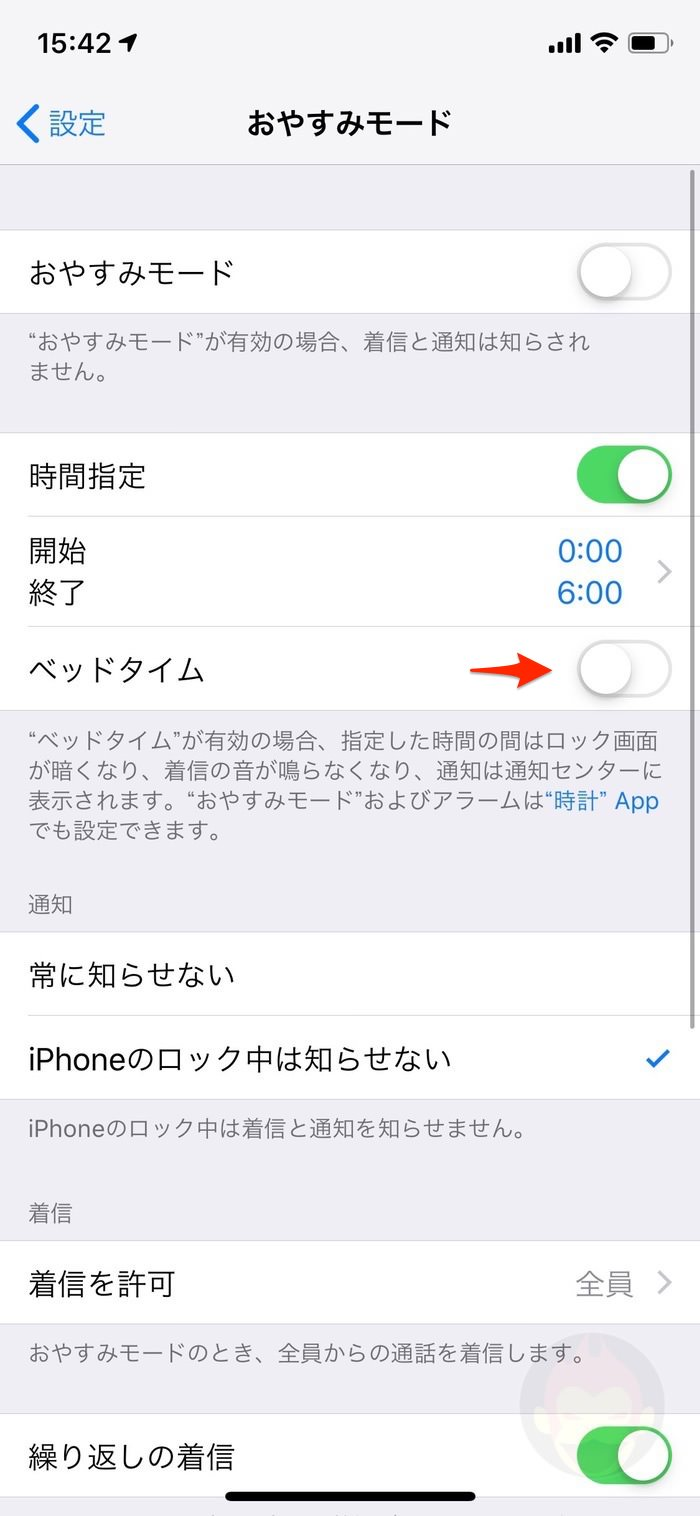 IOS12 Do not disturb mode settings 03 2