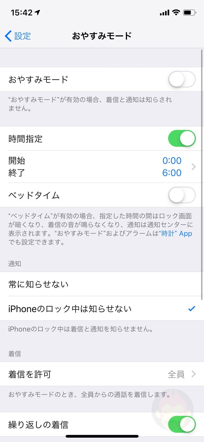 iOS12-Do-not-disturb-mode-settings-03.jpg