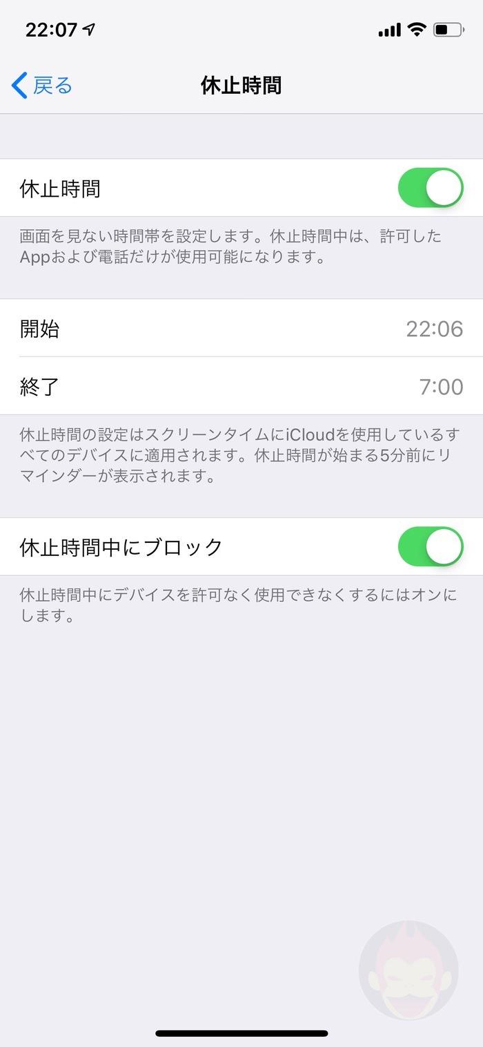 iOS12-ScreenTime-Settings-07.jpg