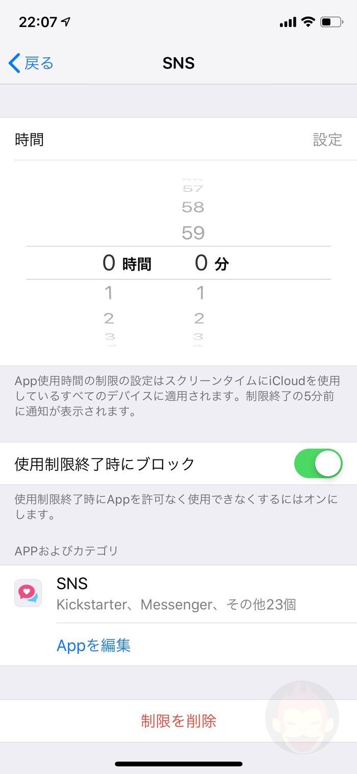 iOS12-ScreenTime-Settings-10.jpg