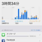 iOS12-ScreenTime-Settings-13.jpg