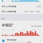 iOS12-ScreenTime-Settings-16.jpg