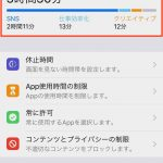 iOS12-ScreenTime-Settings-18-2.jpg