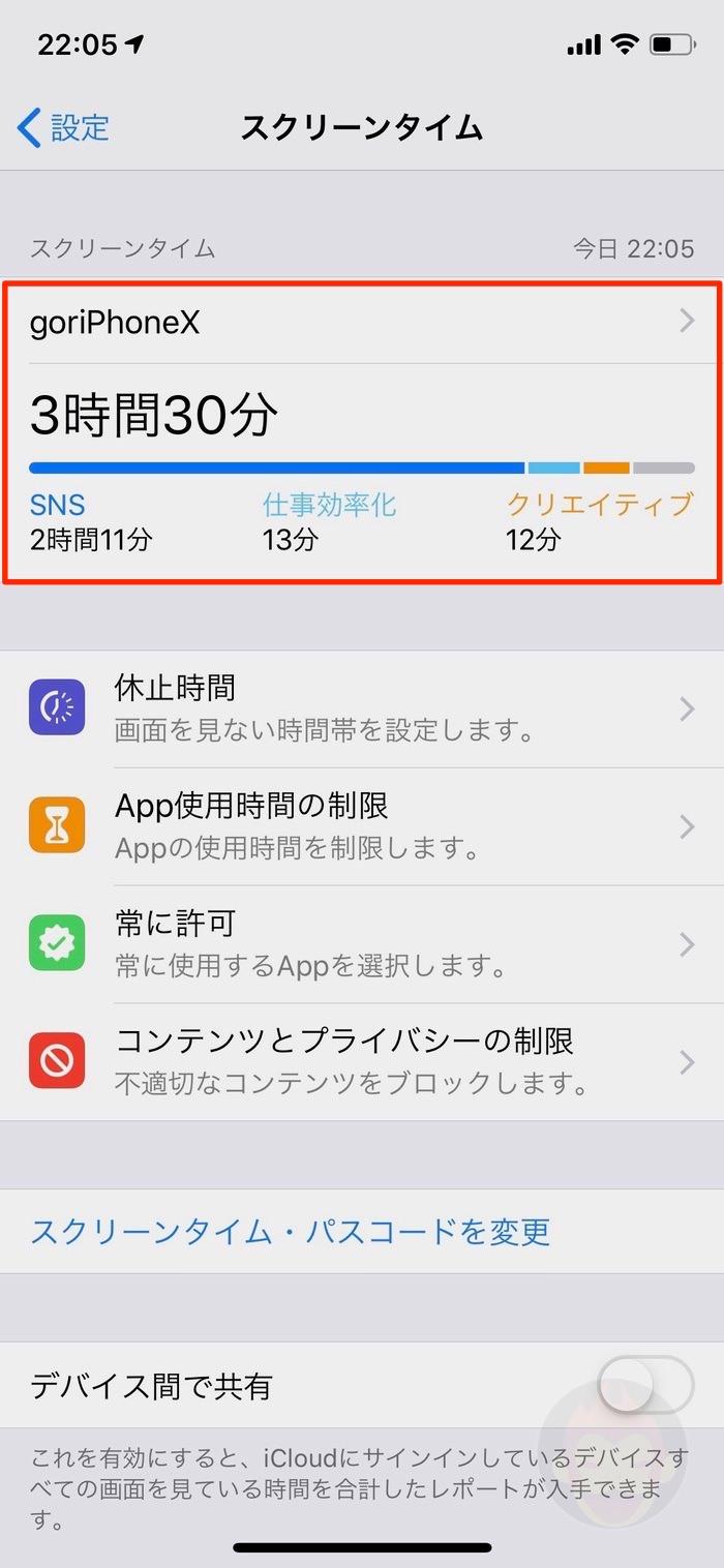 IOS12 ScreenTime Settings 18 2