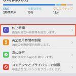iOS12-ScreenTime-Settings-18-3.jpg