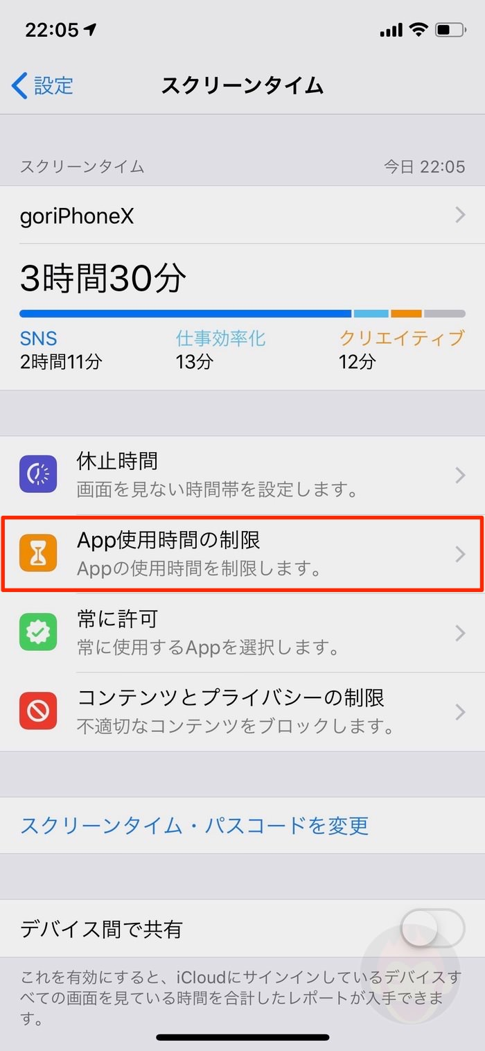 iOS12-ScreenTime-Settings-18-4.jpg