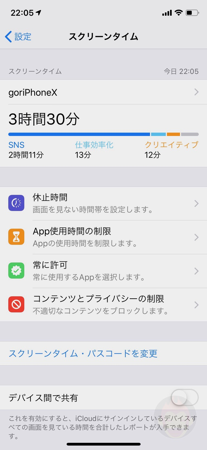 iOS12-ScreenTime-Settings-18.jpg