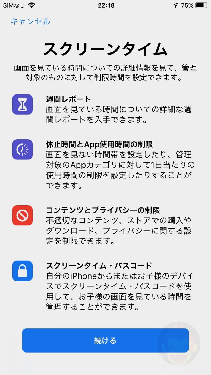 iOS12-ScreenTime-Settings-20.jpg