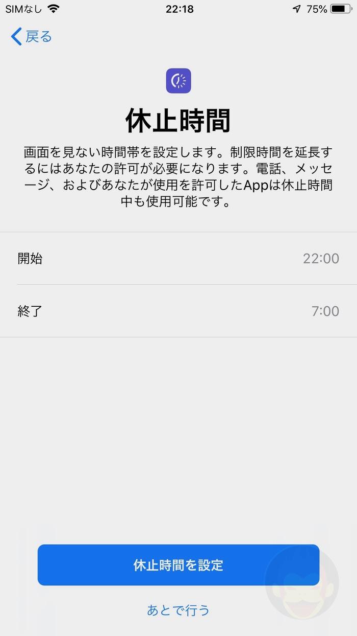 iOS12-ScreenTime-Settings-22.jpg