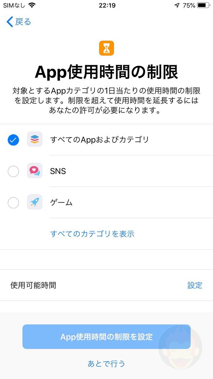 iOS12-ScreenTime-Settings-23.jpg