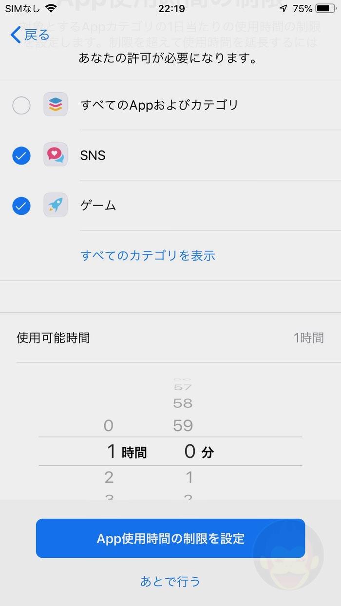 iOS12-ScreenTime-Settings-24.jpg