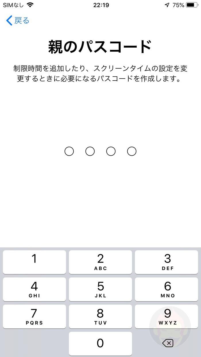 iOS12-ScreenTime-Settings-26.jpg