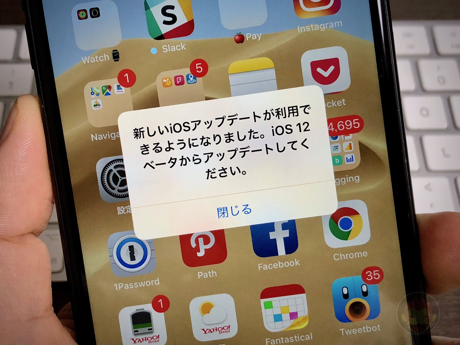 IOS12 error message 01