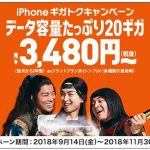 iphone-data-campaign.jpg