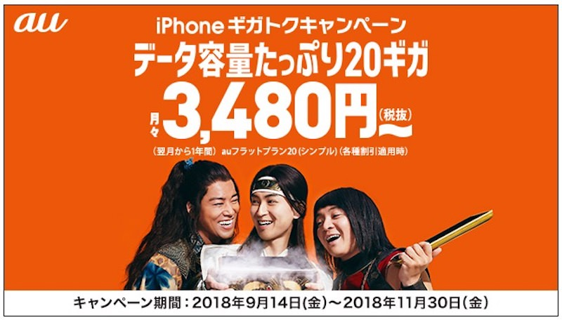 Iphone data campaign