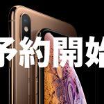 iphone-xs-xs-max-comparison-preorder.jpg