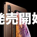 iphone-xs-xs-max-on-sale.jpg