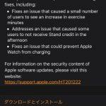 watchOS-5_0_1-update-01.jpg