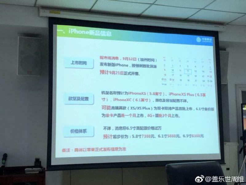 Weibo china mobile