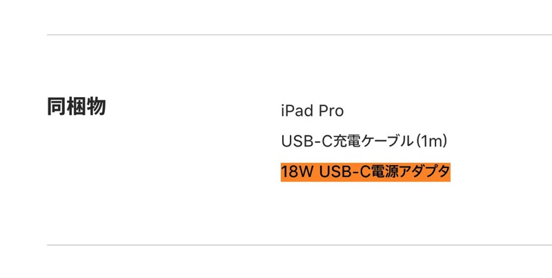 18W USBC adaptor