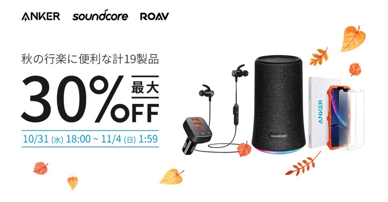 Anker TimeSale Fes Oct2018