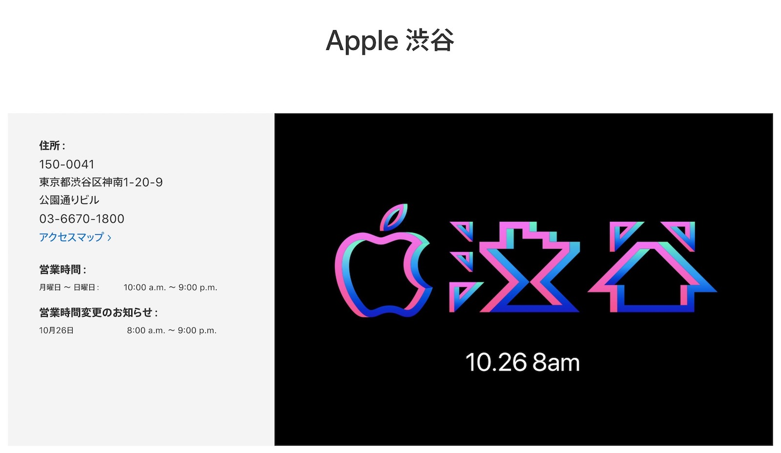 Apple Shibuya open