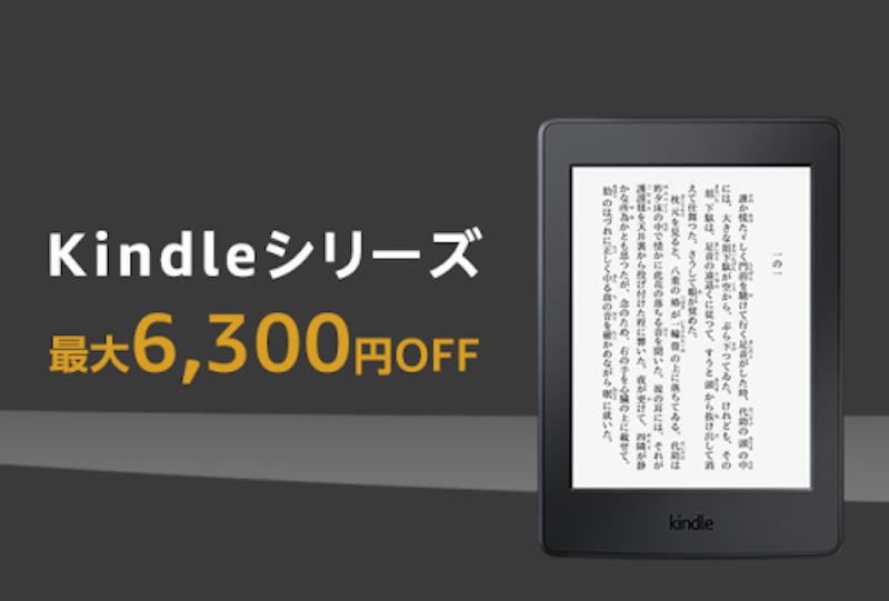 Kindle Series 6300yen off sale