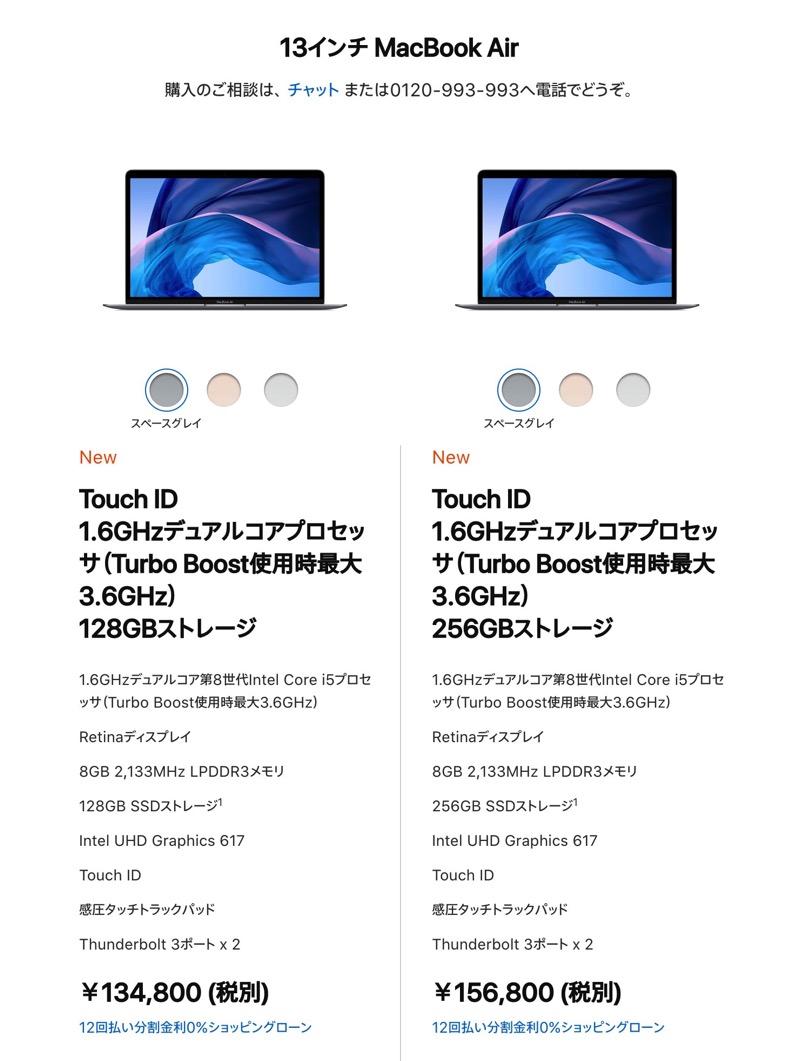 MacBook air pricing