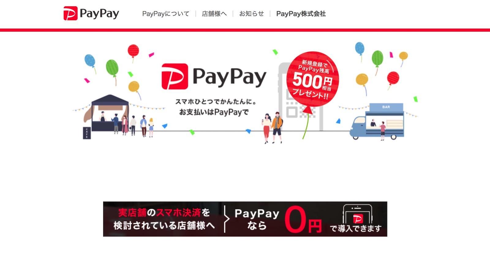 Paypay start