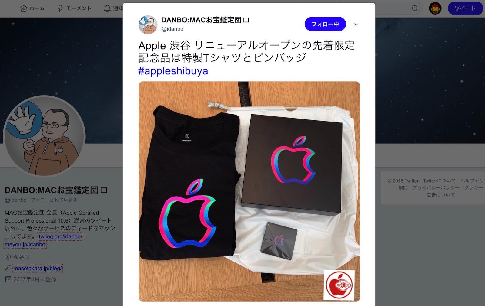 Shibuya Tshirt