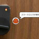 Smartlock-is-so-useful-1.jpg