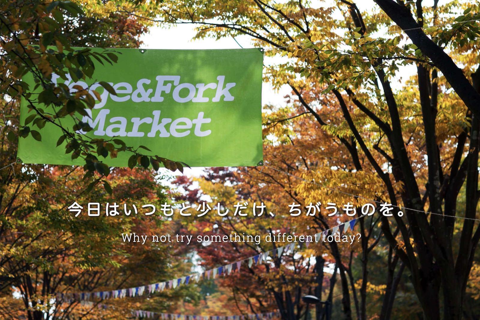 Vege-and-fork-market-top