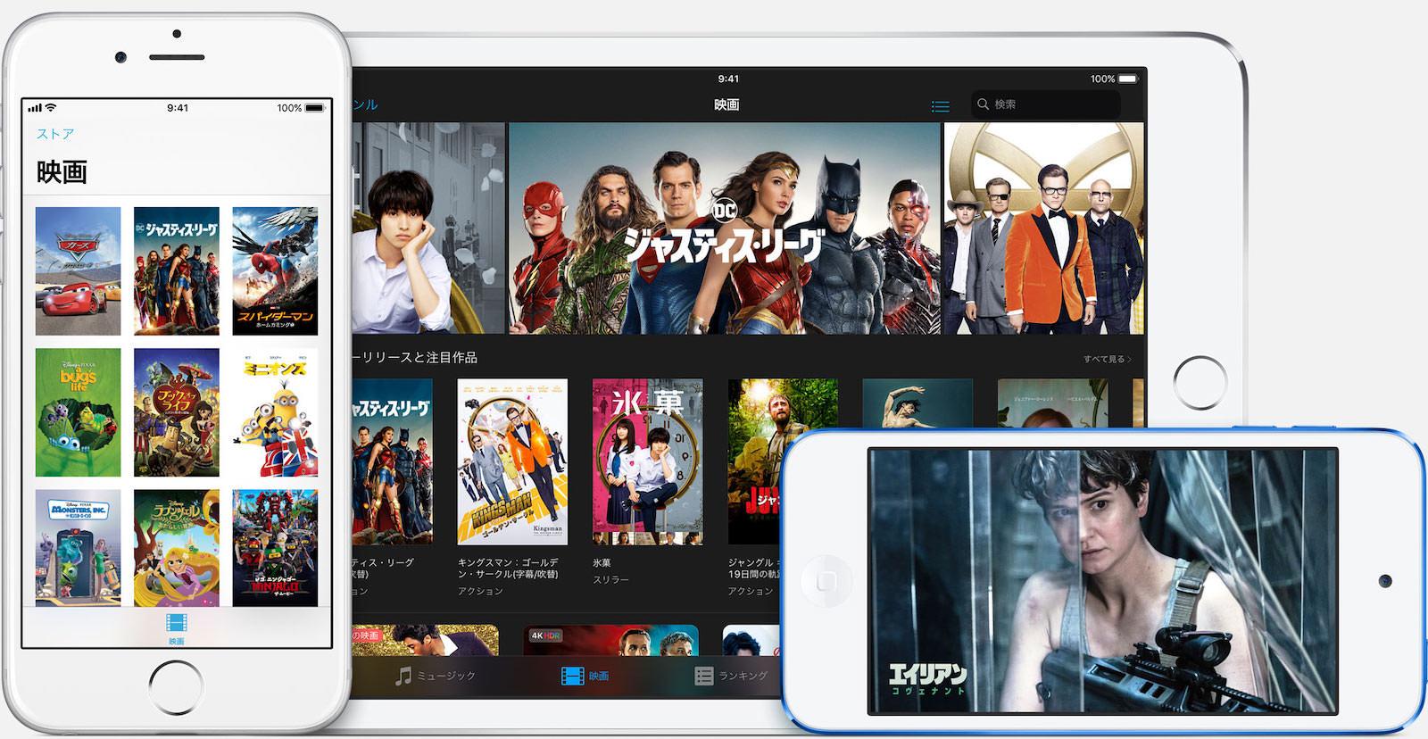 ITunes Apple Top